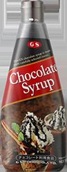 チョコレートシロップ