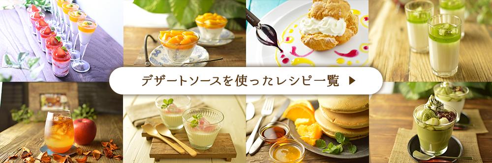 デザートソースを使ったレシピ一覧