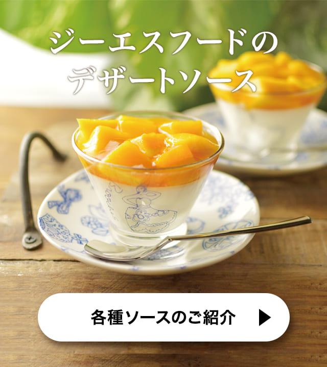 ジーエスフードのデザートソース 各種ソースのご紹介