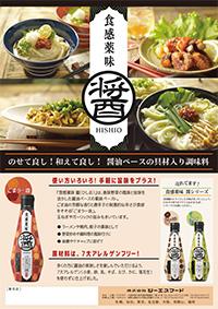 食感薬味 醬(ひしお)ごまラー油