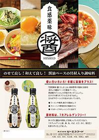 GS食感薬味 醬 新発売!