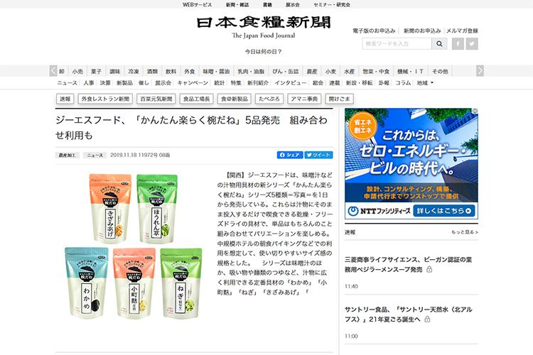 「かんたん楽らく椀だね」シリーズ 日本食糧新聞