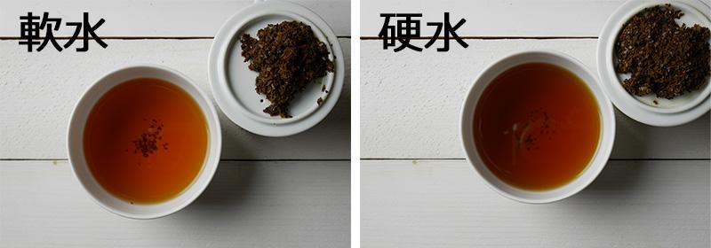 同じ茶葉で「軟水」と「硬水」でそれぞれ3分間抽出した紅茶