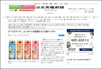 「ムースベース」日本食糧新聞に掲載されました。